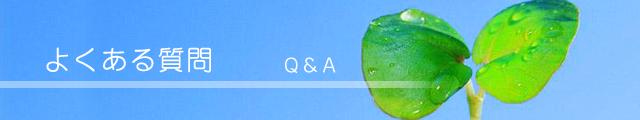 鹿児島介護福祉アカデミーよくある質問