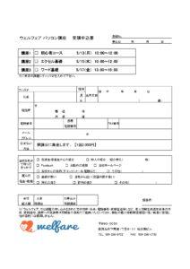 PC申込書_page-0001(1)