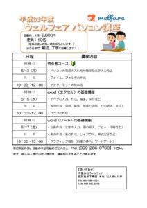 PC講座チラシ_page-0001